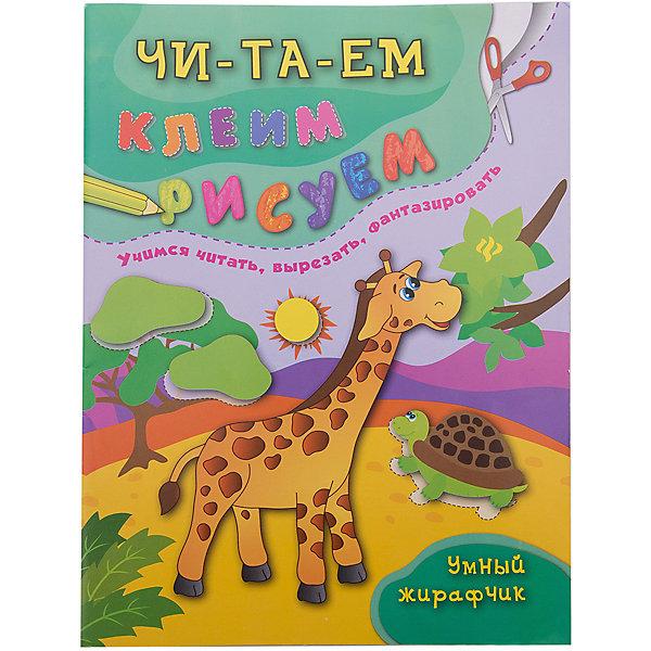 Fenix Умный жирафчик fenix умный ребенок 4 5 лет