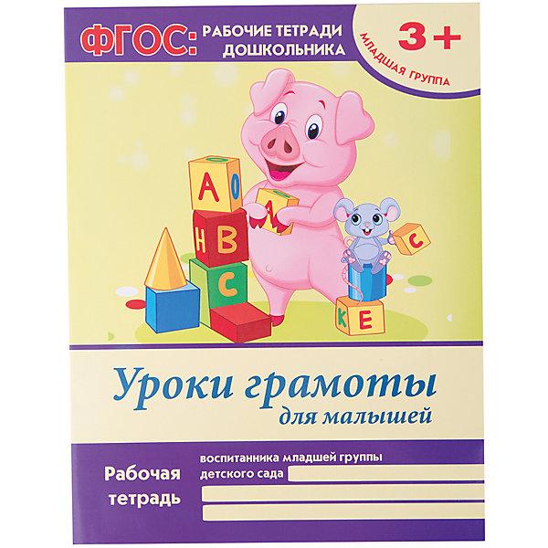 Fenix Уроки грамоты для малышей:младшая группа крем holy land alpha beta restoring cream with retinol объем 50 мл