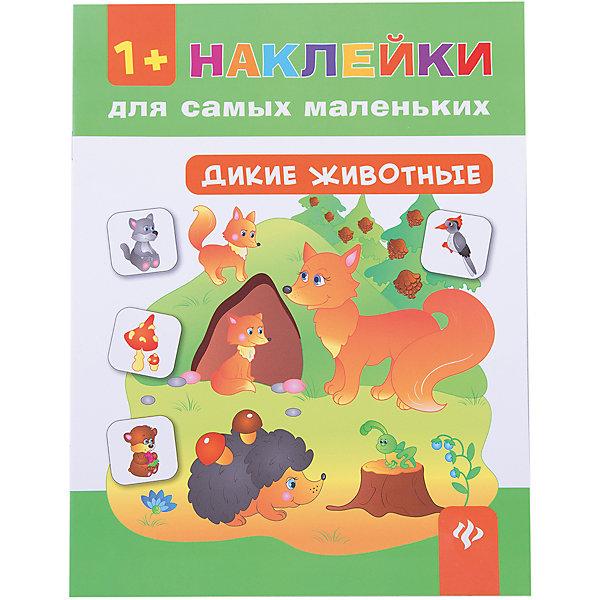Fenix Дикие животные trefl классические пазлы для малышей дикие животные 1 от 2 лет
