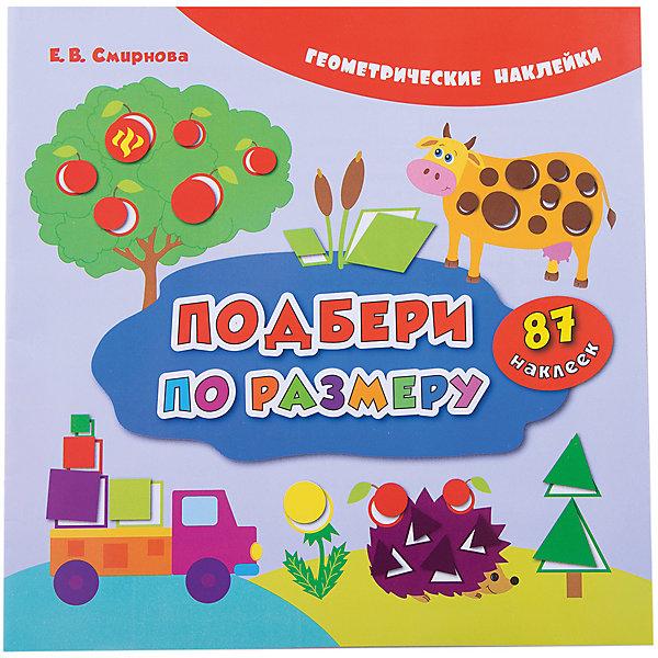 Подбери по размеруИзучаем цвета и формы<br>Характеристики товара:<br><br>• ISBN:9785222285886;<br>• возраст: от 3 лет;<br>• иллюстрации: цветные;<br>• обложка: мягкая глянцевая;<br>• количество страниц: 8;<br>• формат: 21,5х21,4х1 см.;<br>• вес: 57 гр.;<br>• автор: Смирнова Е.В.;<br>• издательство:  Феникс-Премьер;<br>• страна: Россия.<br><br>«Подбери по размеру»  - данная книга познакомит детей с такими геометрическими фигурами, как квадрат, круг, треугольник и ромб. Дети научатся работать с этими фигурами: называть, узнавать на рисунке и среди окружающих предметов, искать наклейки соответствующей формы, размера и цвета.<br><br>Идеальный выбор для совместных занятий вдвоём с ребёнком или в группе, а также очень познавательный подарок для развития логического мышления и памяти, увеличения словарного запаса и других полезных навыков.<br><br>«Подбери по размеру», авт. Смирнова Е.В., Феникс-Премьер, можно купить в нашем интернет-магазине.<br>Ширина мм: 215; Глубина мм: 1; Высота мм: 214; Вес г: 57; Возраст от месяцев: 12; Возраст до месяцев: 60; Пол: Унисекс; Возраст: Детский; SKU: 5120144;