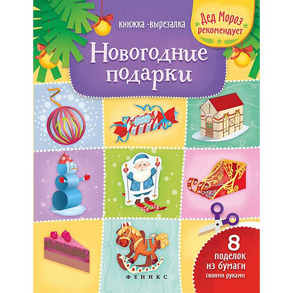 Новогодние подарки: книжка-вырезалкаАппликации<br>Что такое Новый год?<br>Это красивая ёлка, долгожданные подарки и, конечно, новогодние поделки... в садик, любимым бабушкам и дедушкам, дядям и тётям.<br>С книжкой-вырезалкой «Новогодние открытки» вы точно всё успеете. В комплект входят: шаблоны для вырезани<br>Ширина мм: 260; Глубина мм: 200; Высота мм: 2; Вес г: 57; Возраст от месяцев: 12; Возраст до месяцев: 72; Пол: Унисекс; Возраст: Детский; SKU: 5120168;