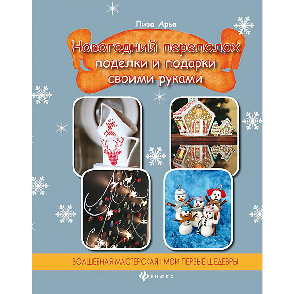 Fenix Новогодний переполох: книжка с наклейками валько новогодний переполох