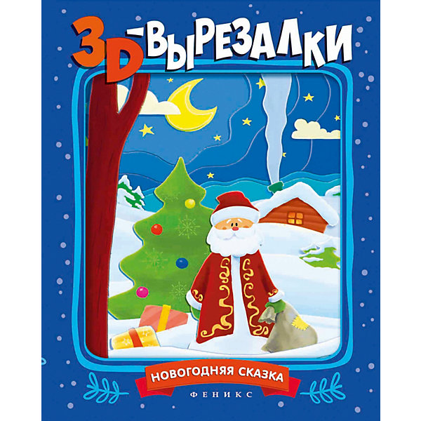 Fenix Новогодняя сказка:книга-вырезалка fenix зима в городе книжка вырезалка