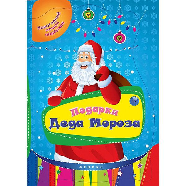 Феникс-Премьер Развивающая книга Феникс Подарки Деда Мороза александрова о подарки деда мороза 65 многоразовых наклеек стихи игровые задания