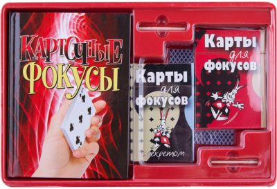 Карточные фокусы, артикул:5142474 - Фокусы и розыгрыши