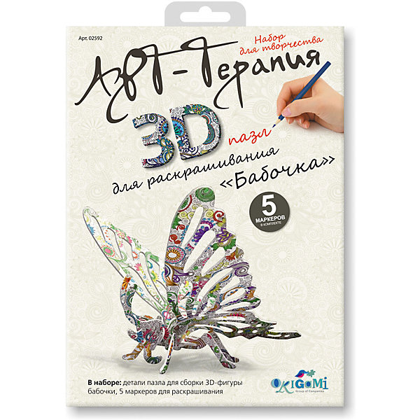 Чудо-Творчество 3Д пазл для раскрашивания Арттерапия «Бабочка».