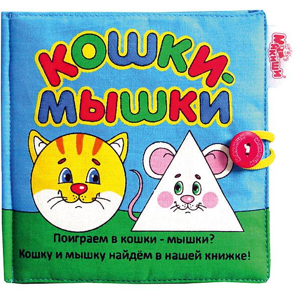 Мякиши Мягкая развивающая книжка «Кошки — мышки», Мякиши цена