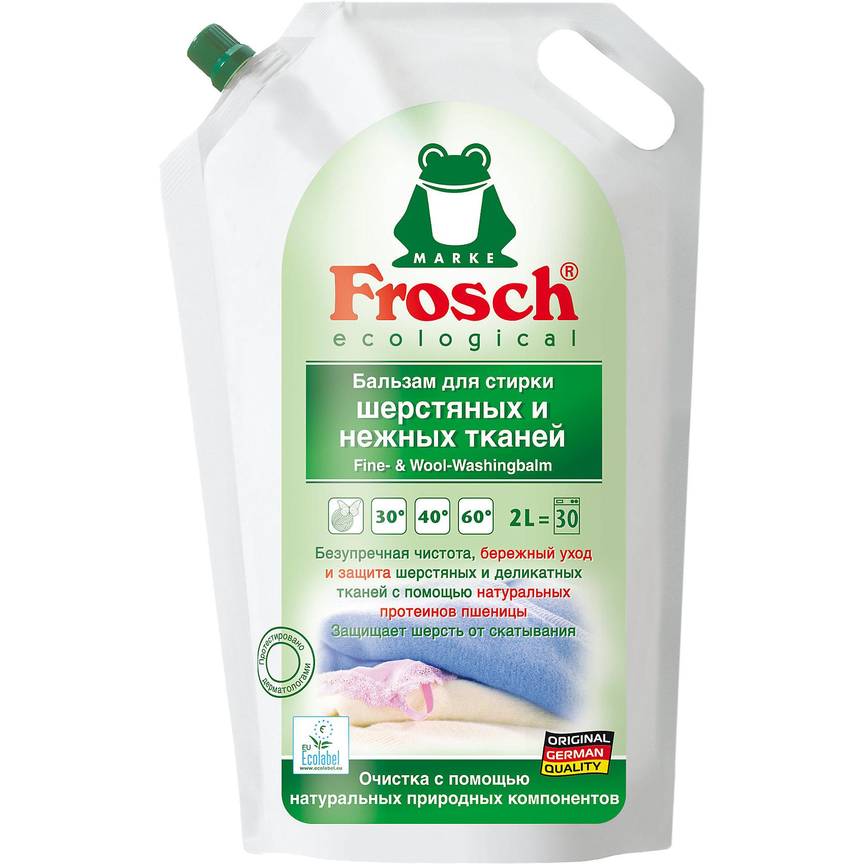 Бальзам для стирки шерстяных и нежных тканей, 2 л. , Frosch (-)