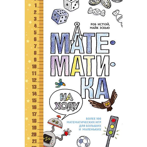Математика на ходуМатематика<br>Характеристики товара:<br><br>• цвет: разноцветный<br>• размер: 14x21 см<br>• тип обложки: твердая<br>• материал: бумага<br>• страниц: 224<br>• возраст: от четырех лет<br>• страна бренда: РФ<br>• страна изготовитель: РФ<br><br>Овладевать новыми навыками и познавать мир можно очень интересно! Такая книжка от британских авторов станет отличным подарком ребенку и его родителям - ведь с помощью неё можно научиться считать и полюбить математику. В ней собраны интересные игры, в которые можно играть везде, параллельно познавая математику.<br>Упражнения в математике помогает детям развивать важные навыки и способности, оно активизирует мышление, формирует усидчивость, логику, абстрактное мышление и воображение. Изделие производится из качественных и проверенных материалов, которые безопасны для детей.<br><br>Издание Математика на ходу можно купить в нашем интернет-магазине.