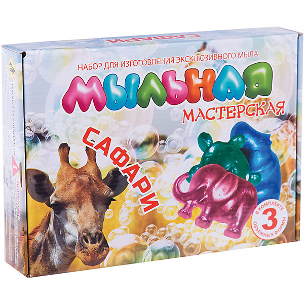 Купить Набор для создания мыла Сафари , Инновации для детей, Россия, Унисекс