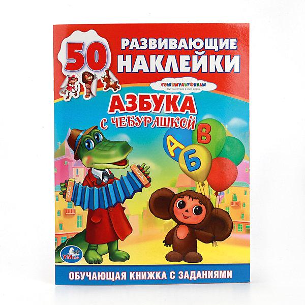 Умка Обучающая книжка с наклейками Азбука с Чебурашкой книжки с наклейками умка книга с многоразовыми наклейками сказки малышам