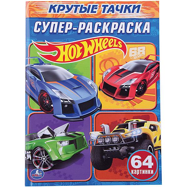 Купить Простая раскраска для маленьких Крутые тачки , Hot wheels, Умка, Россия, Мужской