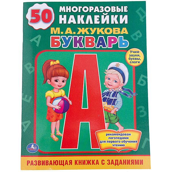 Обучающая книжка с наклейками