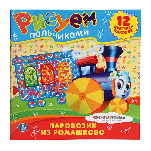 "Умка Рисуем пальчиками ""Паровозик из Ромашково"""