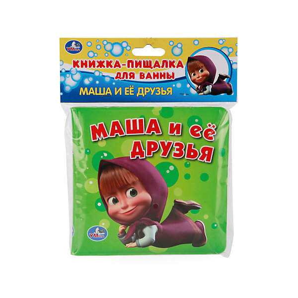 Умка Книга-пищалка для ванны Маша и ее друзья, Маша и медведь пластизоль маша и медведь маша доктор музыкальная