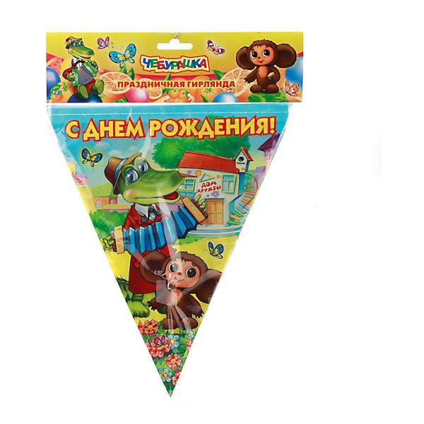 Веселый праздник Гирлянда-флажки С Днём рождения Чебурашка, 3 м