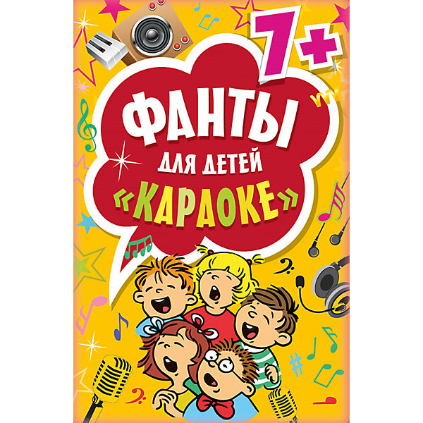 ПИТЕР Фанты для детей Караоке 7+ настольные игры питер фанты для детей пантомима page 6
