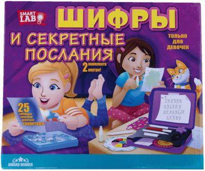 Набор Smart Lab  Шифры и секретные послания  Только для девочек, артикул:5251536 - Фокусы и розыгрыши