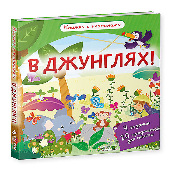 Clever Книжка с клапанами В джунглях! книги для родителей clever книжка мой дневник… я мама школа для родителей мягкая обложка