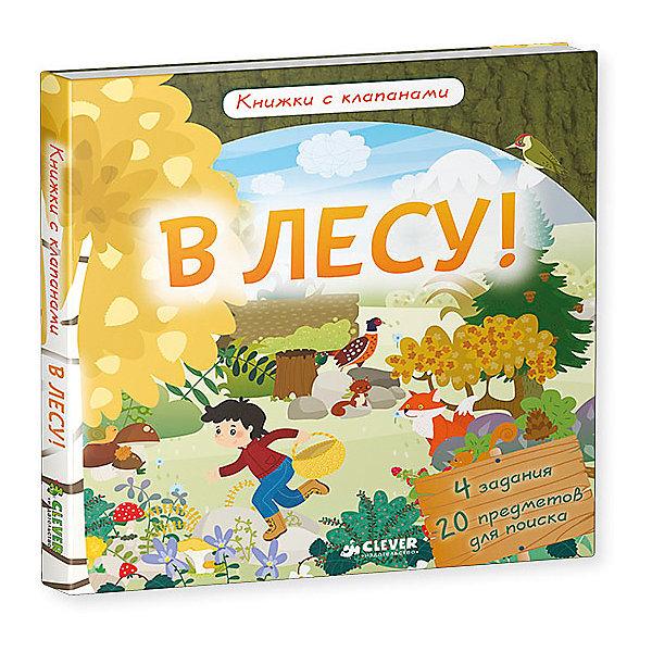 Clever Книжка с клапанами В лесу! книги для родителей clever книжка мой дневник… я мама школа для родителей мягкая обложка