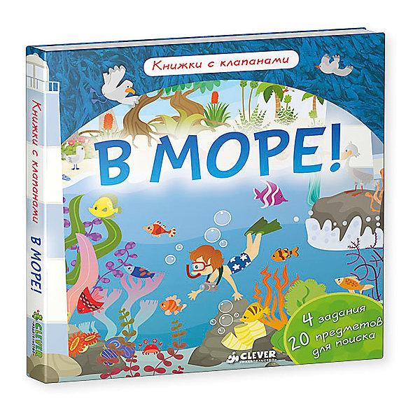 Купить Книжка с клапанами В море! , Clever, Россия, Унисекс
