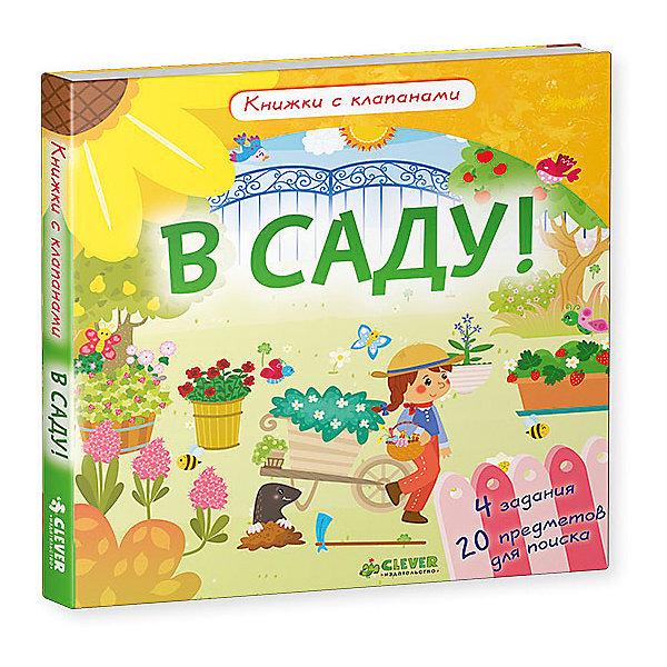 Clever Книжка с клапанами В саду! clever книжка с клапанами в лесу