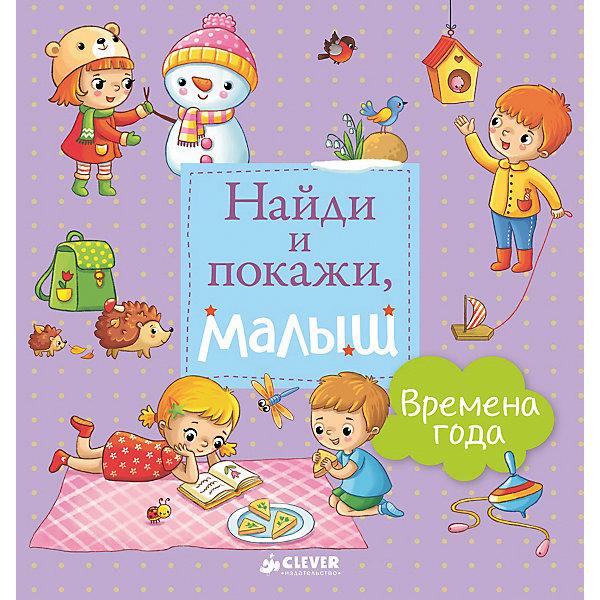 Купить Найди и покажи, малыш Времена года , Clever, Россия, Унисекс