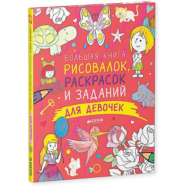 Фотография товара большая книга рисовалок, раскрасок и заданий для девочек (5279329)