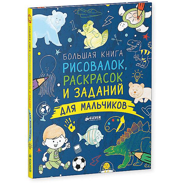 Clever Большая книга рисовалок, раскрасок и заданий для мальчиков двинина л в большая книга раскрасок для мальчиков