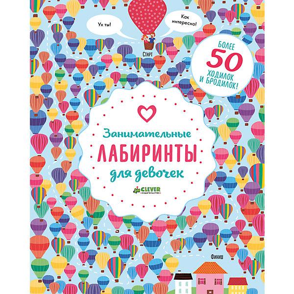 Занимательные лабиринты для девочек Clever, Российская Федерация