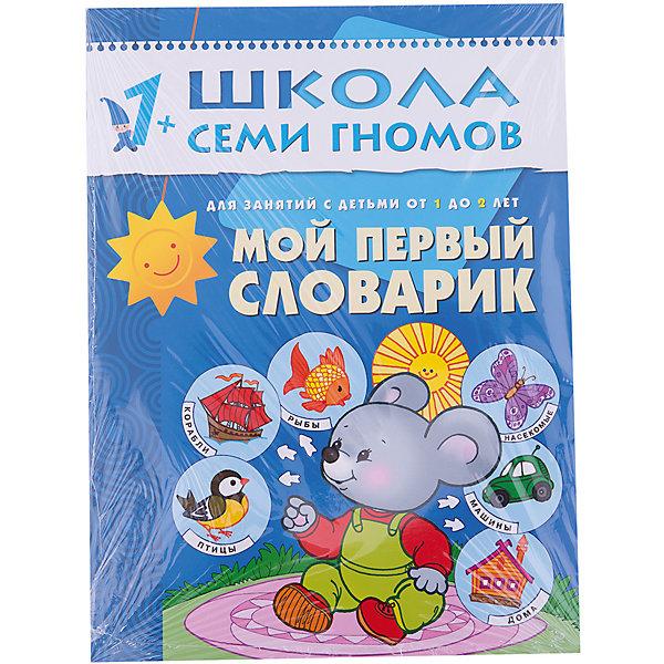Мозаика-Синтез Второй год обучения Мой первый словарик, Школа Семи Гномов эксмо памятный альбом мой второй год