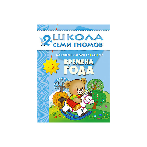 Мозаика-Синтез Третий год обучения Времена года, Школа Семи Гномов