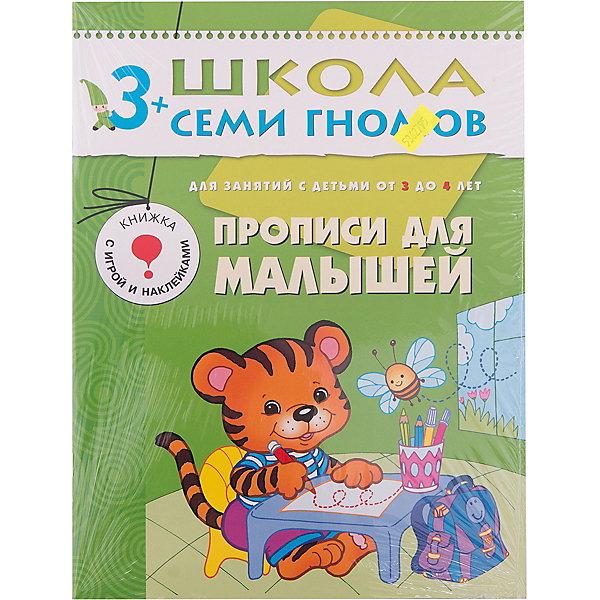 Купить Четвертый год обучения Прописи для малышей , Школа Семи Гномов, Мозаика-Синтез, Россия, Унисекс