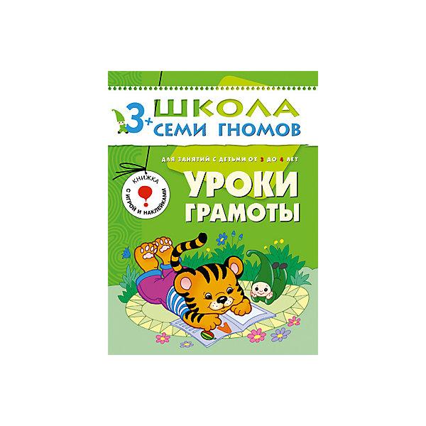 Мозаика-Синтез Четвертый год обучения Уроки грамоты, Школа Семи Гномов