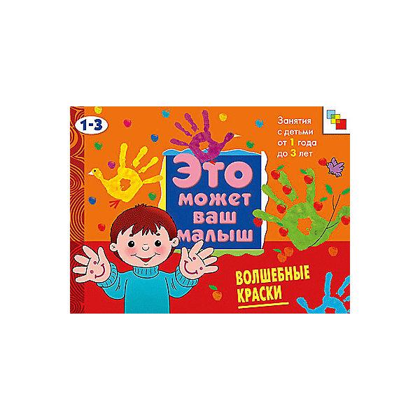 Волшебные краски, Это может Ваш малышРаскраски для детей<br>Характеристики волшебных красок, Это может Ваш малыш:<br><br>• возраст: от 12 до 36 месяцев <br>• пол: для мальчиков и девочек <br>• материал: бумага, картон.<br>• размер альбома: 29x21.5 см.<br>• страницы: плотный картон<br>• тип обложки: мягкая.<br>• иллюстрации: цветные.<br>• автор: Янушко Е. А.<br>• бренд: Мозаика-Синтез<br>• страна происхождения: Китай<br> <br>Волшебные краски от компании Мозаика-Синтез - это художественный альбом из серии Это может ваш малыш, который поможет ребенку научиться самому простому виду рисования, а именно рисованию ладонями и пальцами. В альбоме имеется множество интересных заданий и уроков, которые помогут малышу в обучении.<br><br>Волшебные краски, Это может Ваш малыш от торговой компании Мозаика-Синтез можно купить в нашем интернет-магазине.<br>Ширина мм: 2; Глубина мм: 290; Высота мм: 215; Вес г: 130; Возраст от месяцев: 12; Возраст до месяцев: 36; Пол: Унисекс; Возраст: Детский; SKU: 5362831;