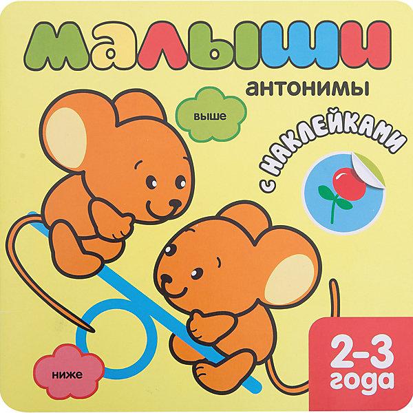 Антонимы, Книжка с наклейками для самых маленьких Мозаика-Синтез, Российская Федерация