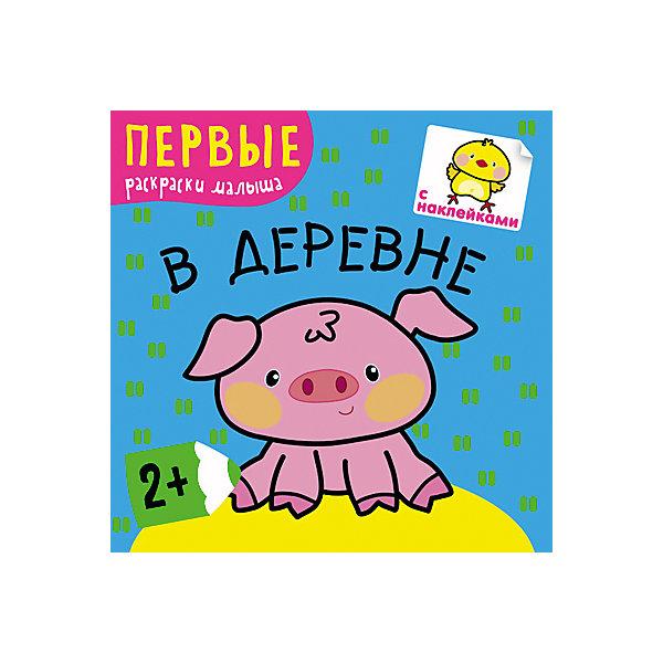 В деревне, Первые раскраски малыша Мозаика-Синтез, Российская Федерация