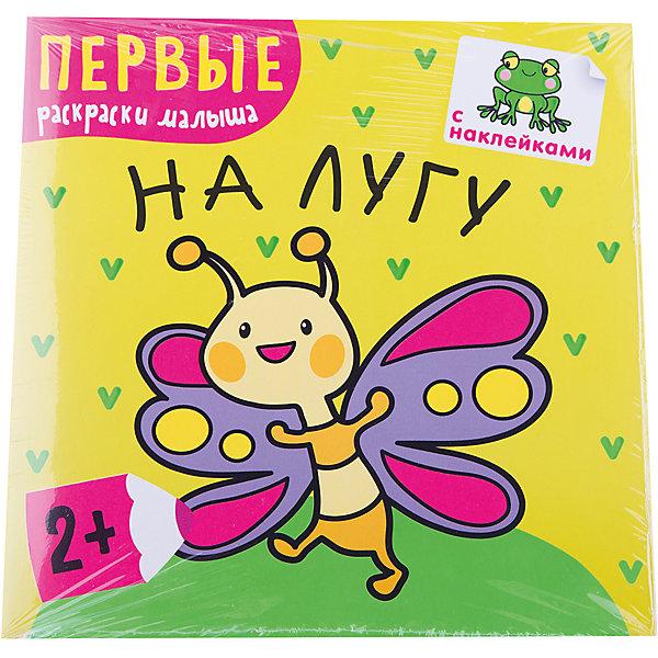 На лугу, Первые раскраски малыша Мозаика-Синтез, Российская Федерация