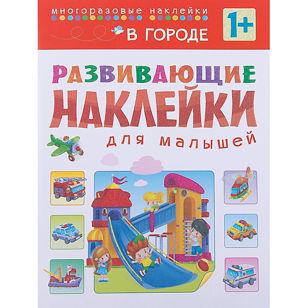 В городе, Развивающие наклейки для малышейКнижки с наклейками<br>Характеристики развивающих наклеек для малышей В городе: <br><br>• возраст: от 12 месяцев<br>• пол: для мальчиков и девочек<br>• комплект: книга, наклейки.<br>• материал: бумага<br>• количество страниц: 8.<br>• размер раскраски: 25.5x19.5х0,1 см.<br>• масса: 64 гр.<br>• автор: Романова М.<br>• тип обложки: мягкая.<br>• иллюстрации: цветные.<br>• бренд: издательство Мозаика-Синтез<br>• страна обладатель бренда: Россия.<br><br>Книга Развивающие наклейки для малышей прекрасно подходит для домашних занятий с ребенком от 1 года. Благодаря ей малыш познакомится с разнообразными видами транспорта, такими как самолет, корабль, автомобиль, специальная техника и другие. Обучение будет проходить в игровой форме - ребенок с удовольствием будет вклеивать красочные картинки на нужные места и разглядывать их.<br><br>Развивающие наклейки для малышей В городе от издательства Мозаика-Синтез можно купить в нашем интернет-магазине.