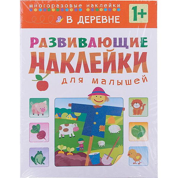В деревне, Развивающие наклейки для малышей Мозаика-Синтез, Российская Федерация