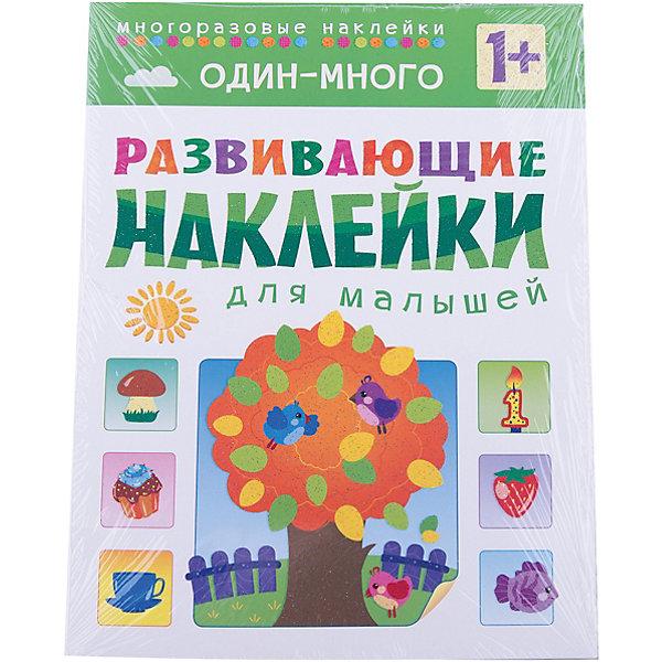 Купить Один - много, Развивающие наклейки для малышей, Мозаика-Синтез, Россия, Унисекс