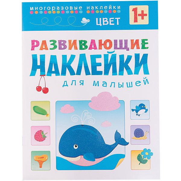Цвет, Развивающие наклейки для малышейИзучаем цвета и формы<br>Характеристики книги Цвета развивающих наклеек для малышей:<br><br>• возраст: от 12 месяцев<br>• пол: для мальчиков и девочек<br>• материал: бумага, полимер<br>• количество страниц: 8<br>• размер книжки: 19.5x25.5 см.<br>• тип обложки: мягкая.<br>• иллюстрации: цветные.<br>• редактор: Валерия Вилюнова<br>• иллюстратор: Ольга Вовикова<br>• бренд: Мозаика-Синтез<br>• страна обладатель бренда: Россия.<br>• страна изготовитель: Россия<br><br>Эта книжка с наклейками предназначена для самых маленьких читателей. Уже в 1 год ребенок способен выполнять задания, приклеивая наклейки в нужное место. Это занятие не только приносит малышу удовольствие и радость, но и способствует развитию речи, интеллекта, мелкой моторики, координации движений, умения находить и принимать решения; расширяет представления об окружающем мире. <br><br>С помощью этой книги малыш познакомится с основными Цветами, научиться различать и называть их. Наклейки в книге многоразовые, так что ребенок может смело экспериментировать, не боясь ошибиться.<br><br>Книгу Цвета развивающее наклейки для малышей издательства Мозаика-Синтез можно купить в нашем интернет-магазине<br>Ширина мм: 2; Глубина мм: 195; Высота мм: 255; Вес г: 65; Возраст от месяцев: 12; Возраст до месяцев: 36; Пол: Унисекс; Возраст: Детский; SKU: 5362862;