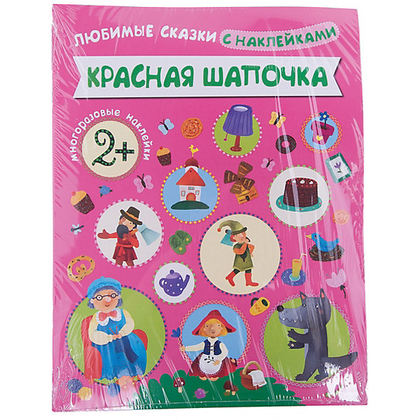 Красная шапочка, Любимые сказки с наклейками Мозаика-Синтез, Российская Федерация