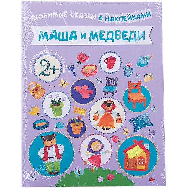 Мозаика-Синтез Маша и медведи, Любимые сказки с наклейками книжка игрушка мозаика синтез теремок любимые сказки с кубиками 2