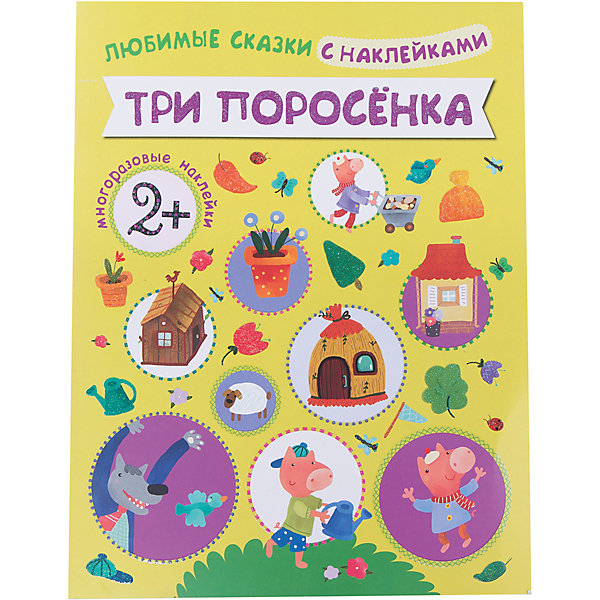 Три поросенка, Любимые сказки с наклейками Мозаика-Синтез, Российская Федерация