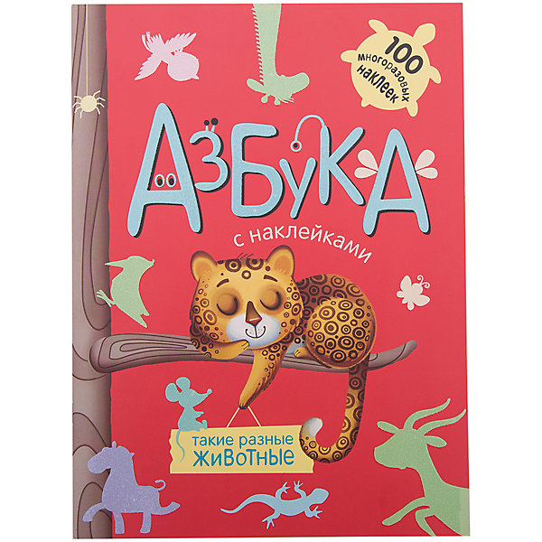 Мозаика-Синтез Азбука с наклейками Такие разные животные обучающая книга мозаика синтез чудесные наклейки живая азбука мс10222