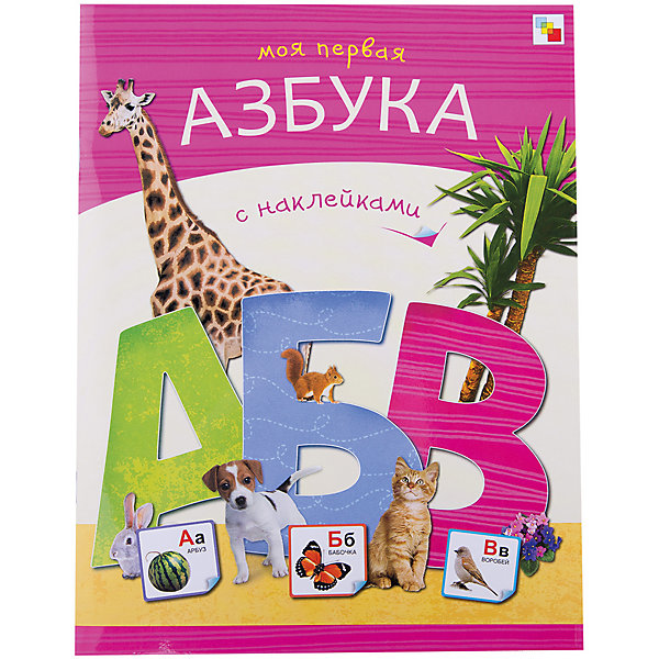 Мозаика-Синтез Моя первая азбука с наклейками жукова олеся станиславовна первая книга для чтения с крупными буквами и наклейками