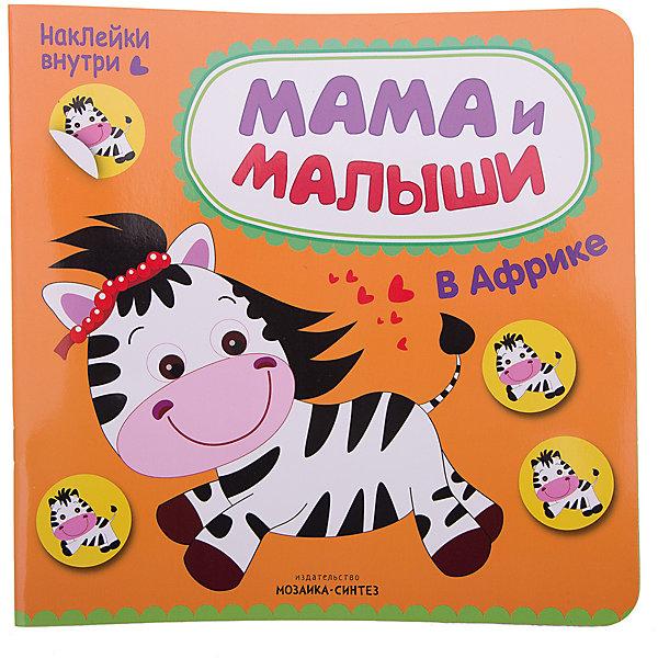 Мозаика-Синтез Мама и малыши В Африке книжки с наклейками мозаика синтез развивающие наклейки для малышей комплект из 10 книг 1