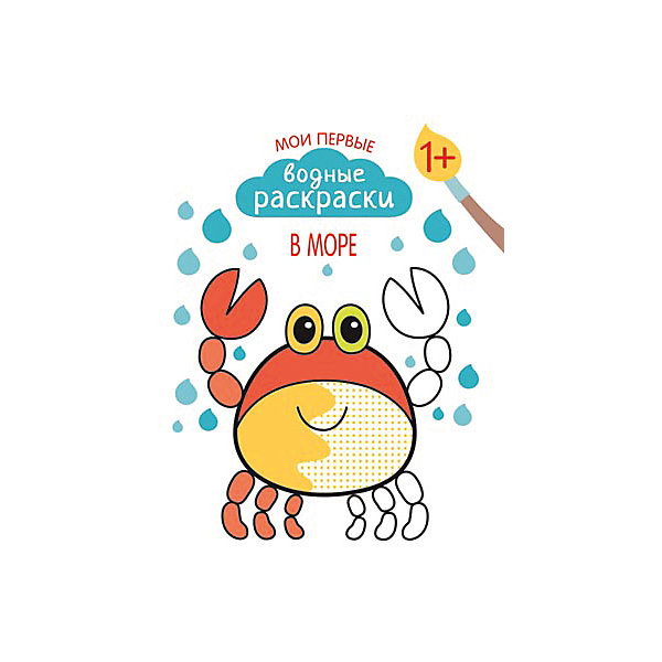 В море, Мои первые водные раскраскиРаскраски для детей<br>Характеристики книжки В море серии Мои первые водные раскраски: <br><br>• возраст: от 1 -3 лет<br>• пол: для мальчиков и девочек<br>• размеры: 28x0.2x20.5 см<br>• материал: бумага<br>• переплет мягкая обложка<br>• количество страниц: 8<br>• цветные иллюстрации: да<br>• язык издания: русский<br>• вес: 72 г<br>• тип товара: раскраска<br>• серия : Мои первые водные раскраски<br>• автор Романова М.<br>• иллюстратор: Евгения Миронюк<br>• издательство: Мозаика-Синтез<br>• страна обладатель бренда: Россия.<br><br>С книжкой В море серии Мои первые водные раскраски так легко почувствовать себя волшебником! У нее необычные странички – достаточно просто раскрасить их мокрой кисточкой, и картинки «оживут». Крупные рисунки с толстым контуром и большими областями для раскрашивания обязательно понравятся маленькому художнику, а веселые стихи познакомят его с ярким морским коньком, смелым дельфином, добрым крабом и другими животными, которые обитают в море.<br><br>Книжку В море серии Мои первые водные раскраски издательства Мозаика-Синтез можно купить в нашем интернет-магазине.<br>Ширина мм: 2; Глубина мм: 205; Высота мм: 280; Вес г: 72; Возраст от месяцев: 12; Возраст до месяцев: 36; Пол: Унисекс; Возраст: Детский; SKU: 5362887;