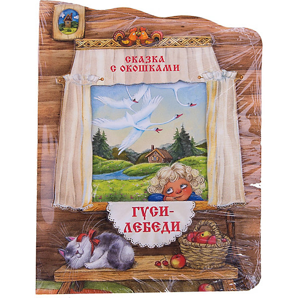 Мозаика-Синтез Сказка с окошками Гуси-лебеди книжки картонки росмэн книжка гуси лебеди